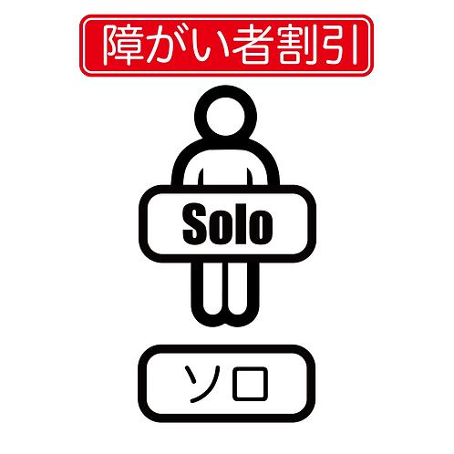 ソロ【障がい者割引】