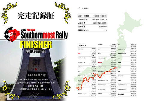 Southernmost走行記録証_0006佐藤和男様.jpg