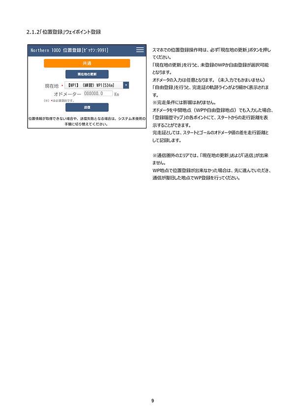 コピーN1000_2019操作マニュアル9.jpg