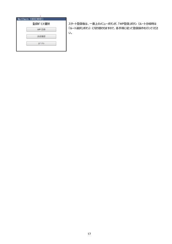 コピーN1000_2019操作マニュアル17.jpg