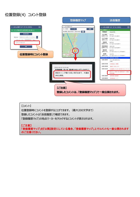 2021応援ツーリングシステム利用方法6.jpg