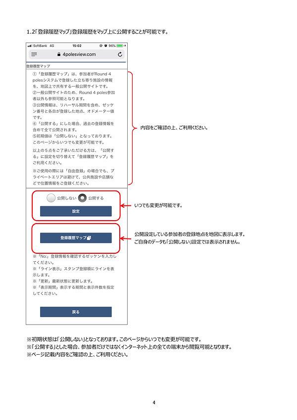コピーN1000_2019操作マニュアル4.jpg