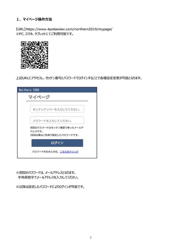 コピーN1000_2019操作マニュアルのコピー.jpg
