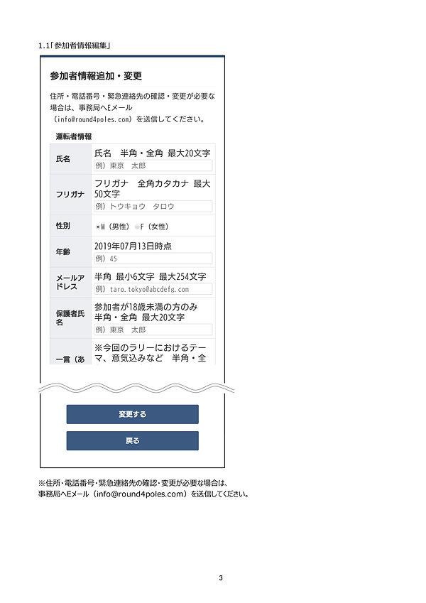 コピーN1000_2019操作マニュアル3.jpg