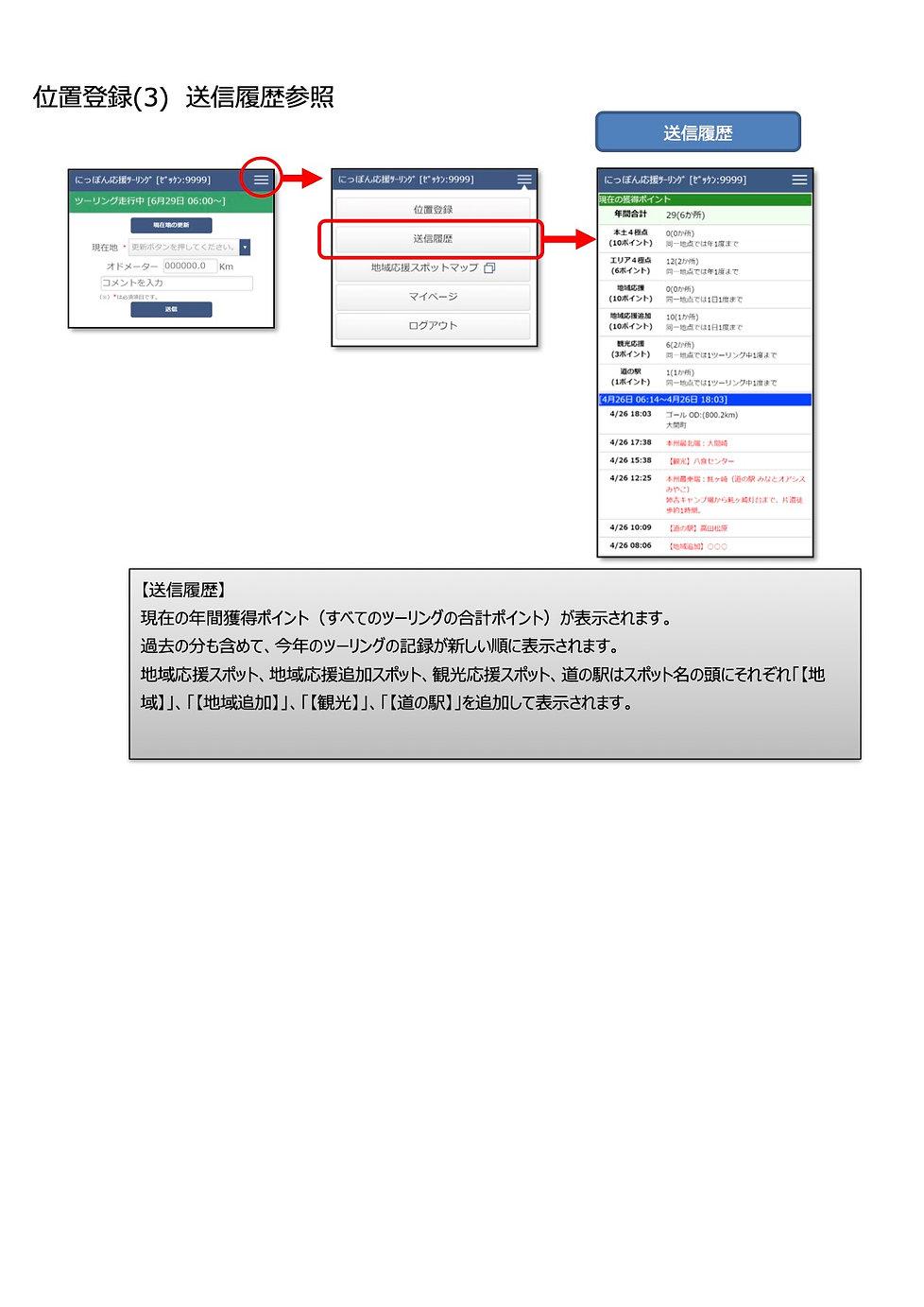 2021応援ツーリングシステム利用方法5.jpg