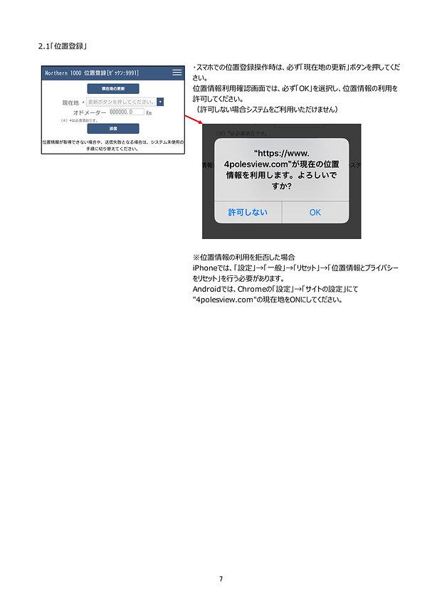 コピーN1000_2019操作マニュアル7.jpg