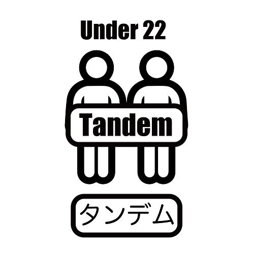 タンデム【アンダー22】