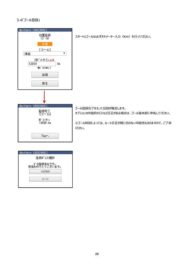 コピーN1000_2019操作マニュアル20.jpg