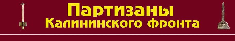 Заголовок Партизаны.JPG