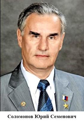 Соломонов.JPG