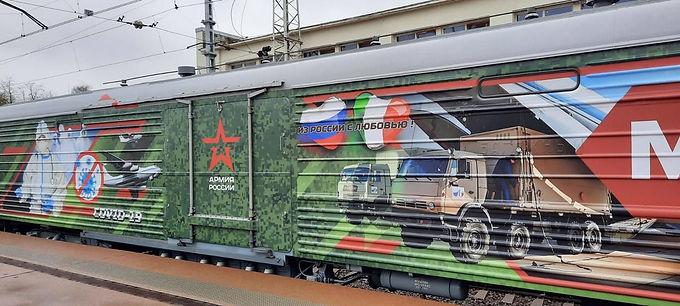 Поезд «Мы— армия страны. Мы— армия народа» в Твери