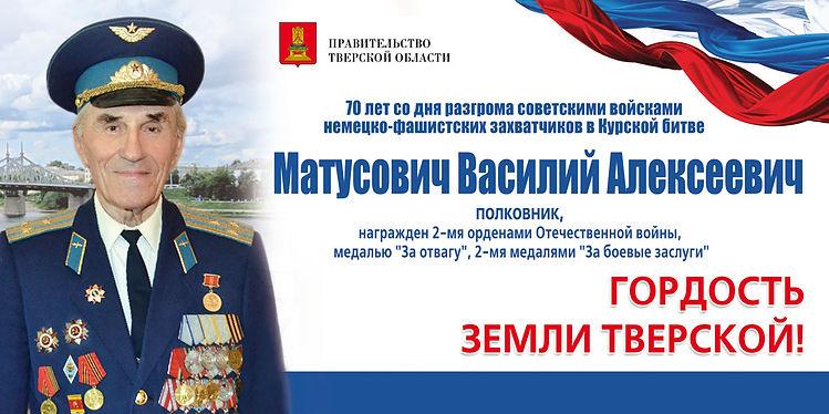 Матусович В.А..jpg