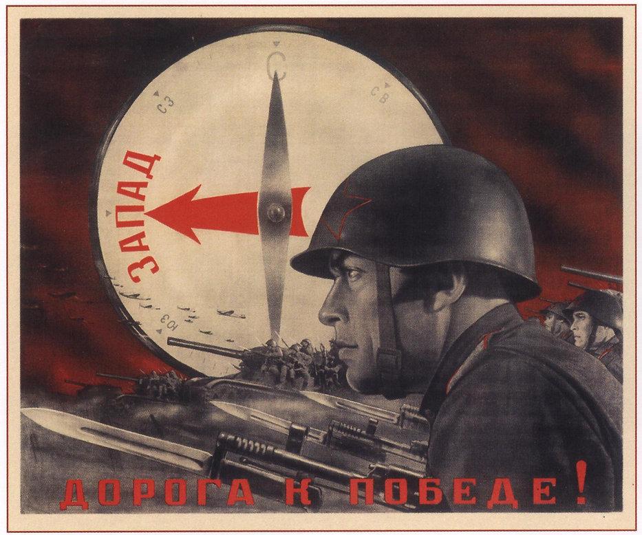 1942-koreckii-doroga-pobede-37.jpg