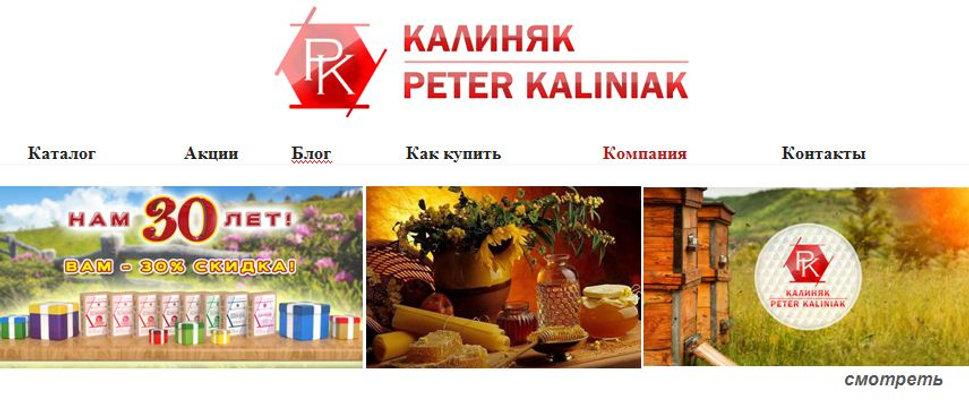 Калиняк.JPG
