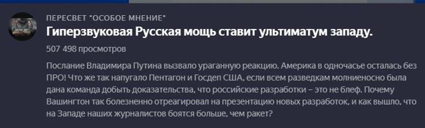 Гиперзвуковая Русская мощь ставит ультим