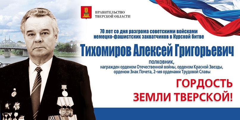 Тихомиров А.Г..jpg