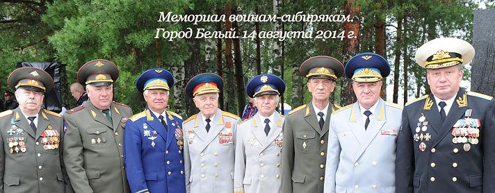 Копия Белый 2012г.jpg