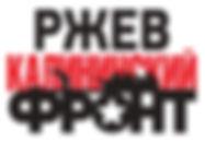 Калининский-фронт-лого-.jpg