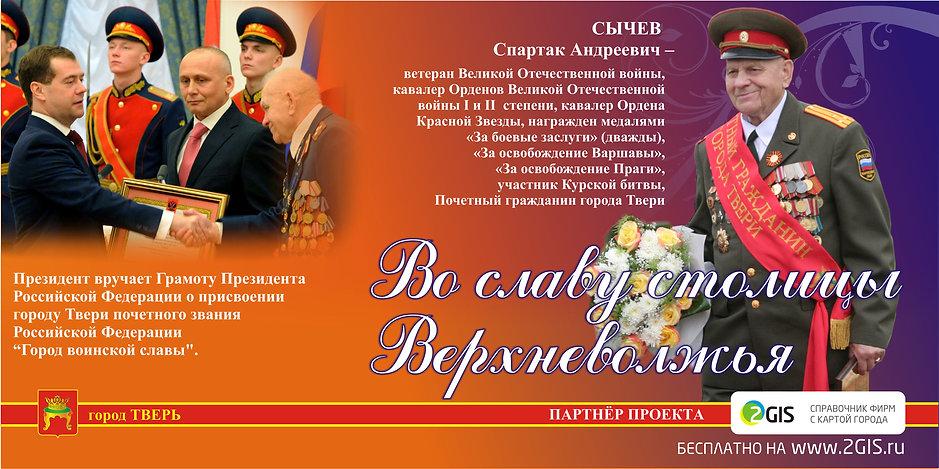 во славу верхневолжья ветеран Сычев С.А.