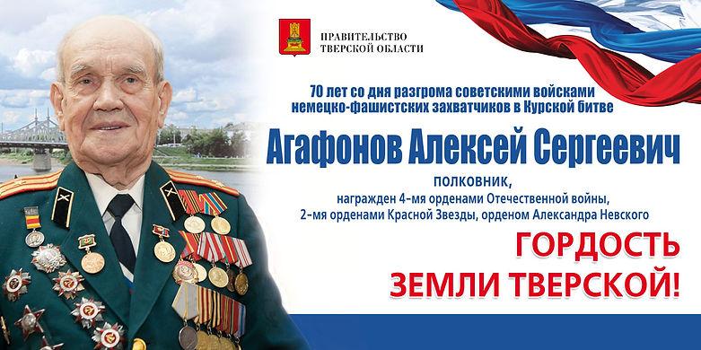 Агафонов А.С..jpg