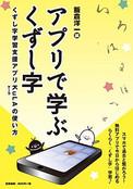 くずし字学習支援アプリ「KuLA」