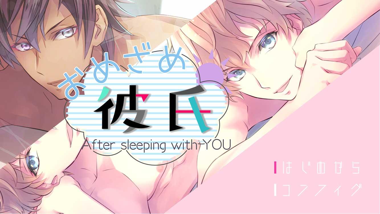おめざめ彼氏 After sleeping with YOU