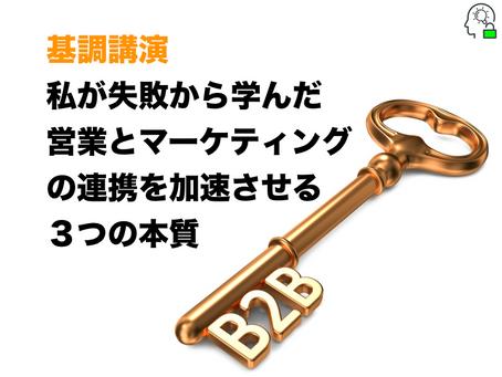 日経BIZGATEセミナー解説資料その4