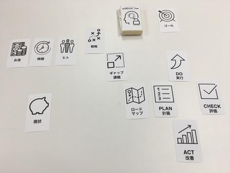 元GEヘルスケアの飯室氏、企業向けコンサルティングで使う「B2Bハックカード」を開発