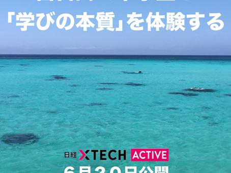 宮古島で中学生と「学びの本質」を体験する