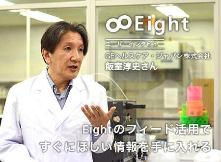 「Eightのフィード活用ですぐにほしい情報を手に入れる」飯室淳史(GEヘルスケア)