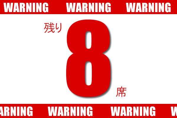 【残り8席】10/25 第5戦 岡山国際サーキット大会 エントリー状況(9/16 PM 18:30版)