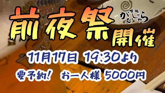 【11/18 四国】 大会前日、Star5GP×M4 合同前夜祭 開催のお知らせ(要予約)