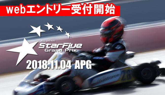 【11/04 APG】 webレースエントリー受付が開始となりました!