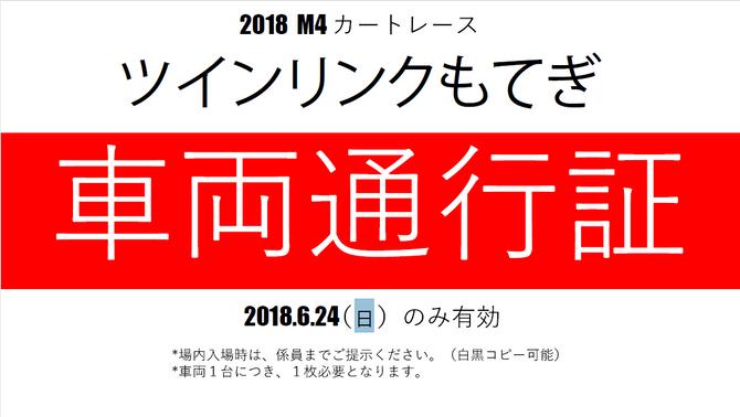 【6/24 もてぎ】 通行証ダウンロード&掲示のお願い