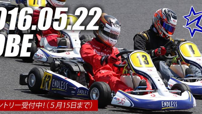 【西】 5/22 神戸スポーツサーキット大会(誕生祭!)のエントリーが開始されております!