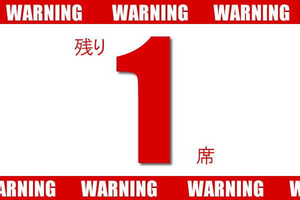 【残り1席】8/16 第4戦 カートランド四国大会エントリー状況(7/7 PM 19:00版)