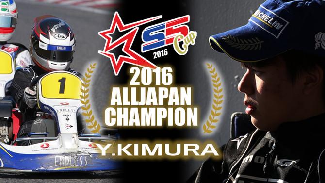 16年シリーズ王者は「木村悠太」に決定!ENDLESSスカラシップは「小杉諭司」が獲得!!