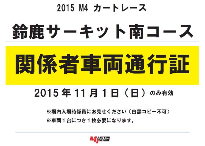 【11/1 鈴鹿】車両通行証ダウンロードのお願い