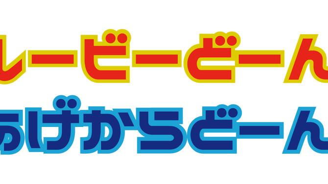 9月10日(土) 懇親会開催のお知らせ。生どーん!のチャンス