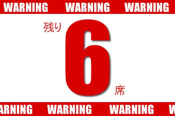 【残り6席】8/16 第4戦 カートランド四国大会エントリー状況(7/4 PM 20:00版)