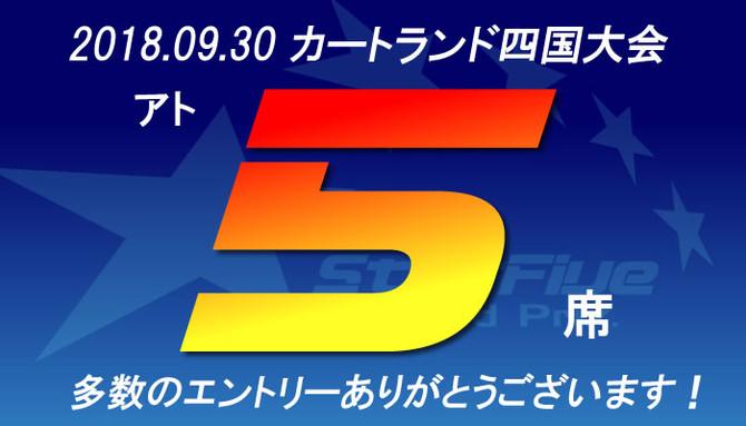 【9/30 四国】 エントリーリスト(9/19 21:00版)