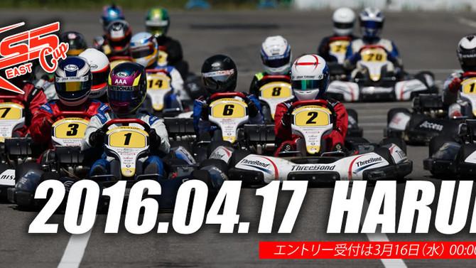 東日本シリーズ(4/17 榛名)、エントリー受付が間もなく開始されます!