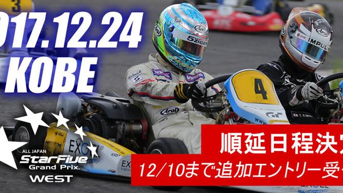 【西】10/22 KSC大会の順延日は12月24日(日)に決定いたしました!