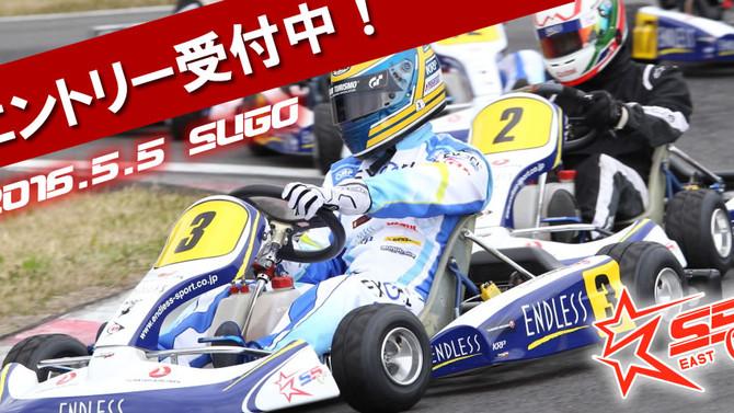 【東】 5/5 SUGO大会のエントリー受付が開始されております!