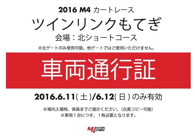 【東】 6/11-6/12 もてぎ大会、車両通行証 印刷のお願い
