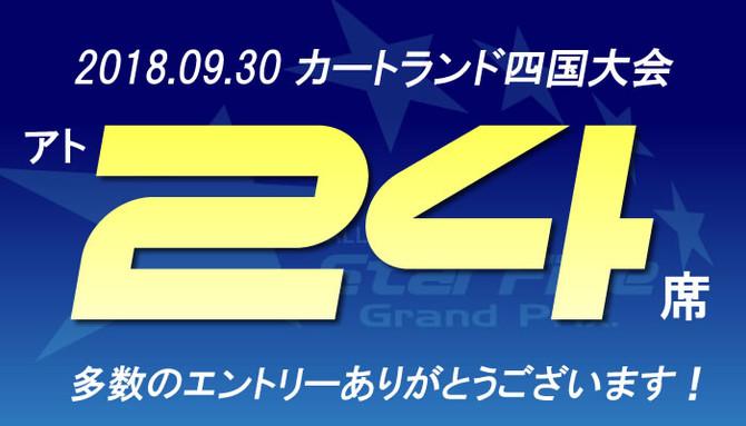 【9/30 四国】最新エントリーリスト(8/30 20:00版)