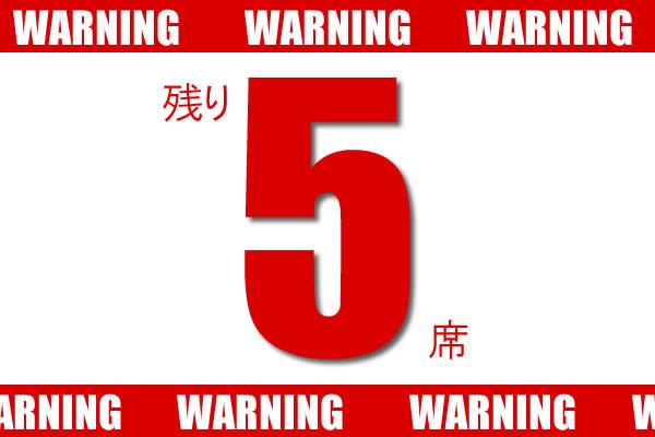 【残り5席】8/16 第4戦 カートランド四国大会エントリー状況(7/5 PM 18:00版)