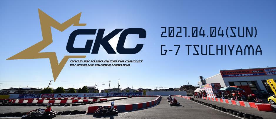 gkc2021-head.jpg