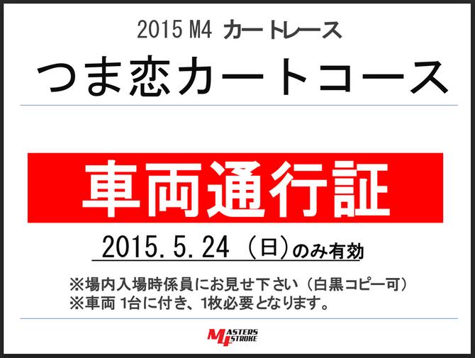 【5/24 つま恋】車両通行証、ダウンロードのお願い