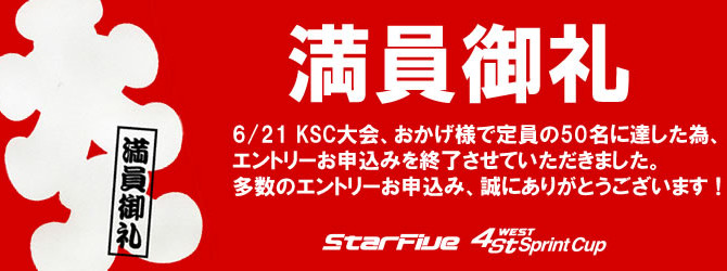 【満員御礼】6/21 第3戦 KSC大会エントリー状況
